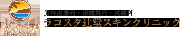ラコスタ辻堂スキンクリニック